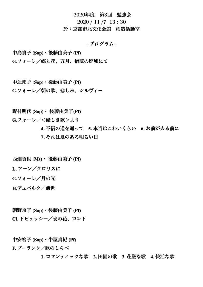20.11.7勉強会プロ