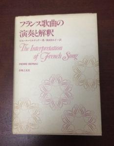 フランス歌曲の演奏と解釈
