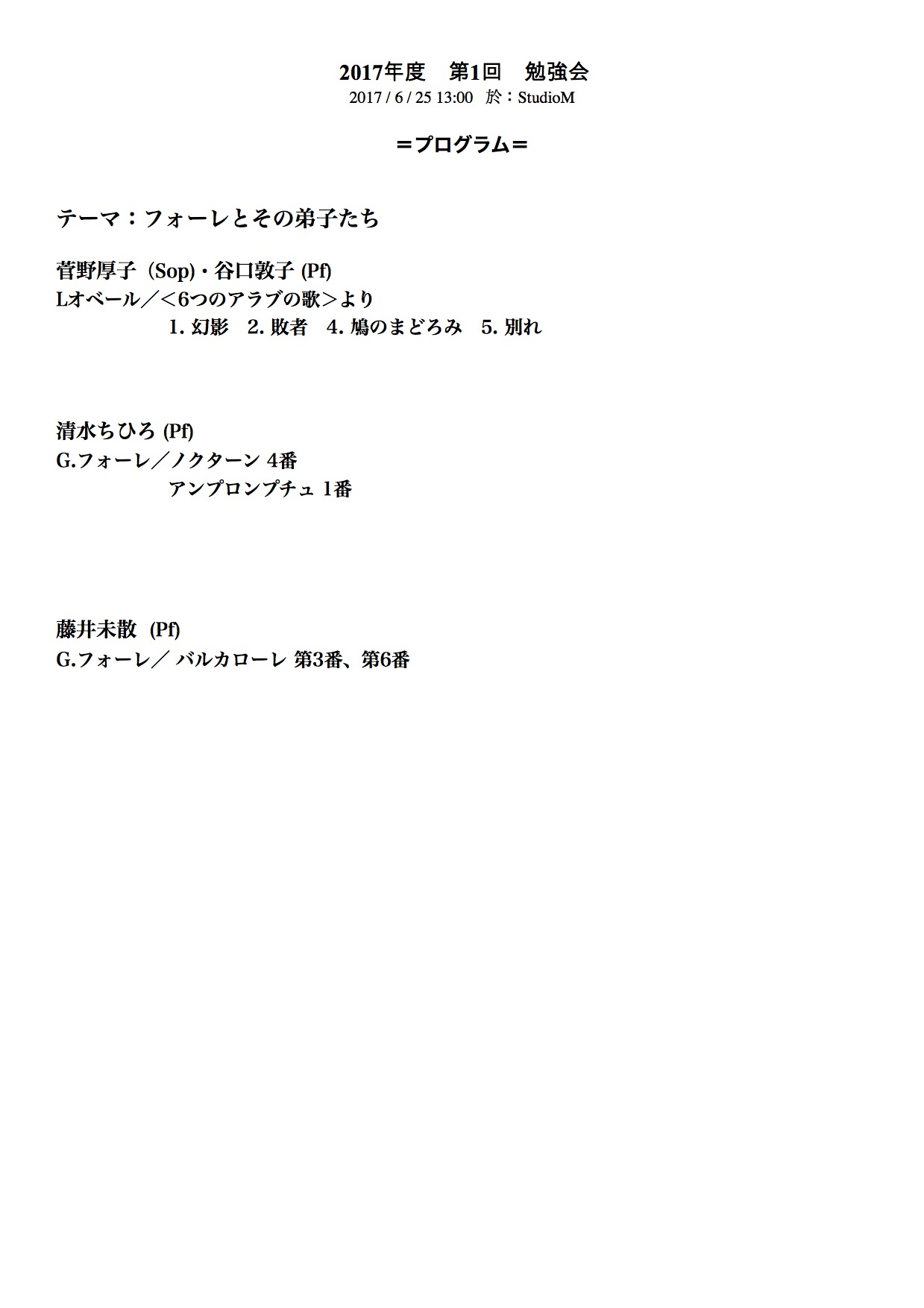 17.6.25.勉強会プロ jpeg