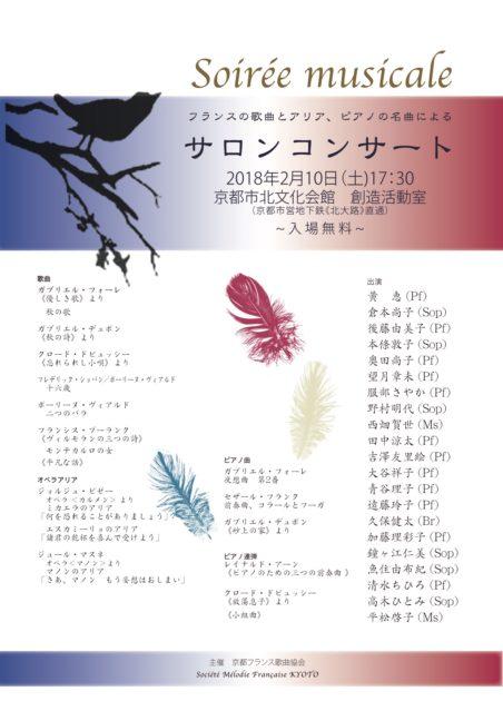 京仏 サロン2018 2