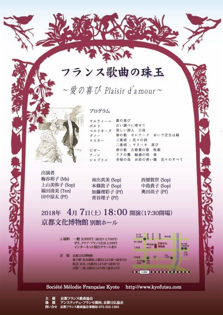 京仏18.04