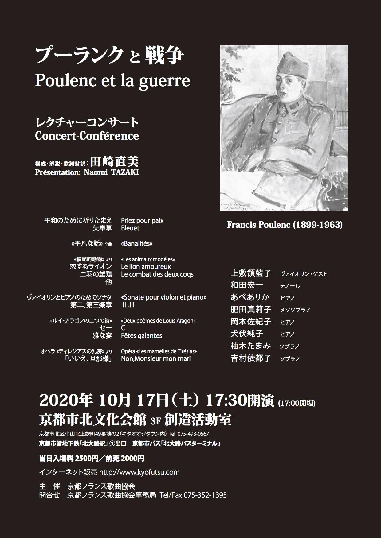 京仏レクチャー2020
